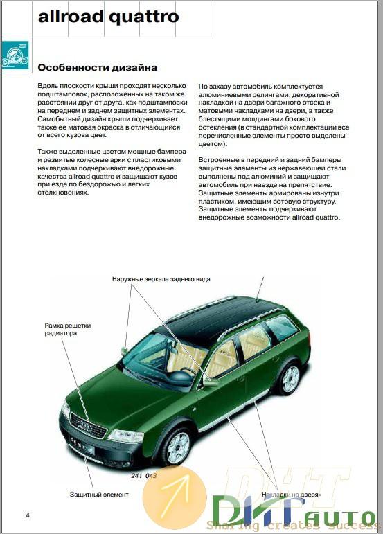 audi-allroad-quattro-manuals-2.jpg