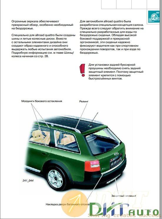audi-allroad-quattro-manuals-3.jpg