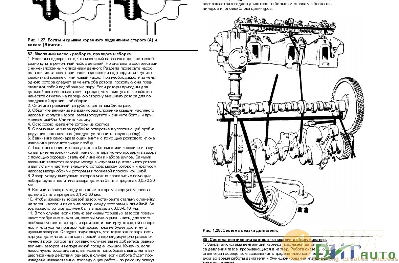 Ford-Granada-Taunus-v6-engine-manual-4.png