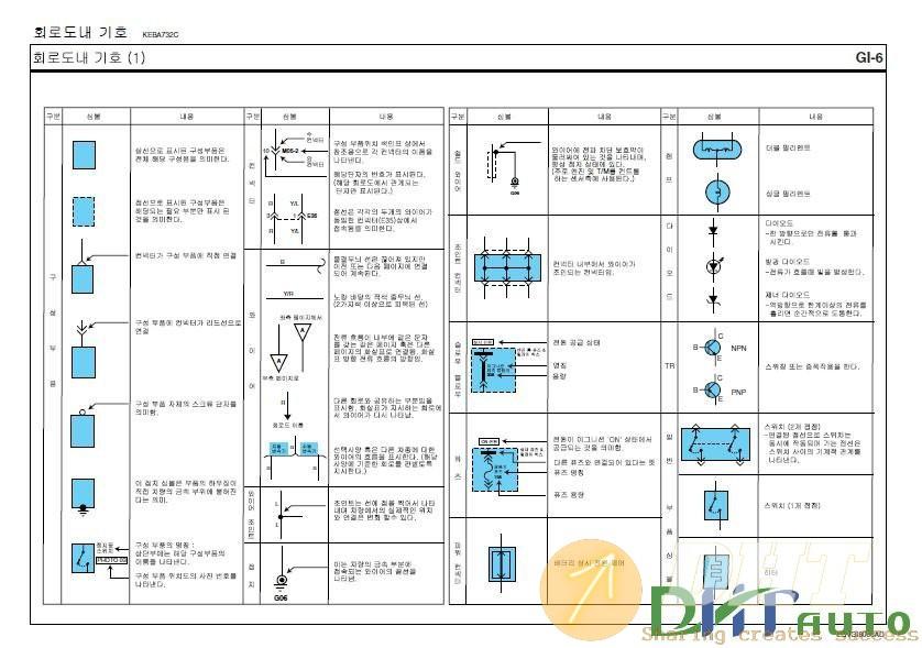 Hyundai-Trago-Electric-diagram-2.jpg