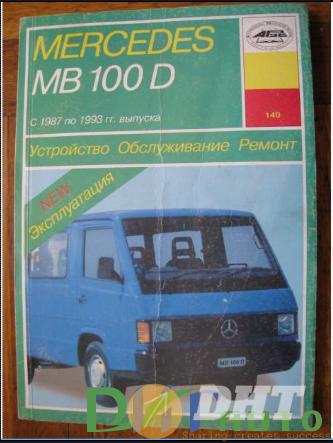 Mercedes-Benz_MB100D_Service_Manual-1.png