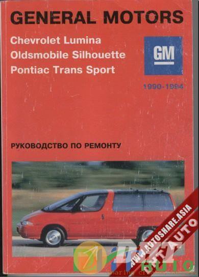 Repair_Manual_Chevrolet_Lumina_Oldsmobile_Silhouette_Pontiac_Trans_Sport-1.jpg