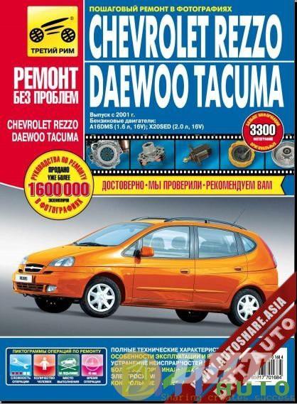 Vehicle's_Repair_Manual_Chevrolet_Rezzo_And_Daewoo_Tacuma_In_2001-1.jpg