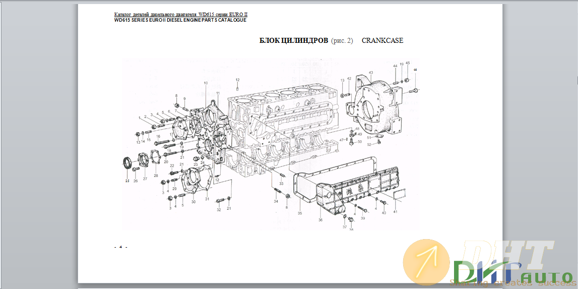 WD615-Diesel-Engine-Parts-Catalogue-Euro-II-Series-3.png
