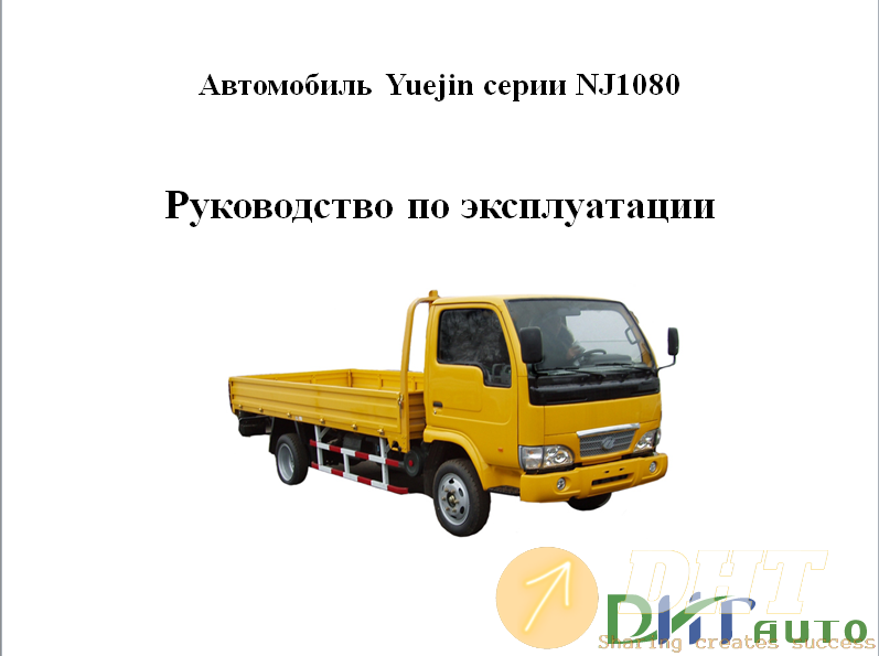 YUEJIN-1080-Service-Manual-1.png