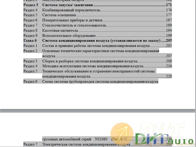 YUEJIN-1080-Service-Manual-3.png