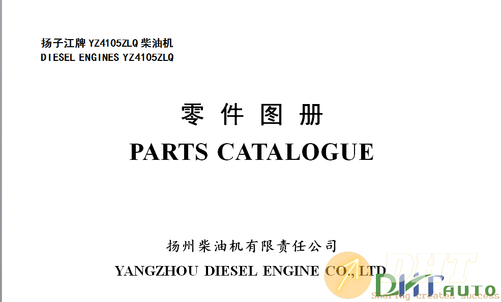 YUEJIN-NJ-1080-Parts-Catalog-2.png