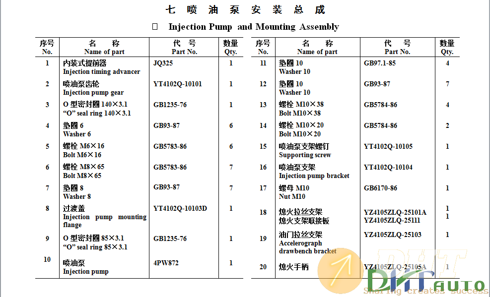 YUEJIN-NJ-1080-Parts-Catalog-3.png